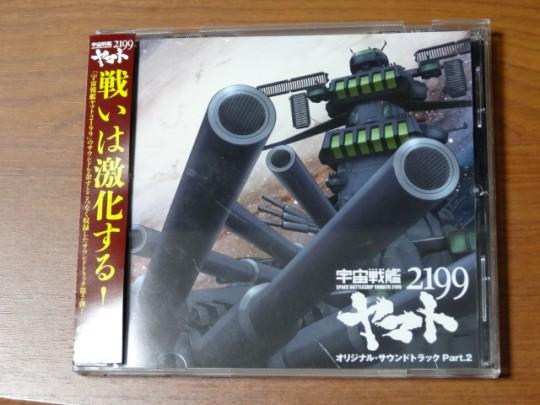 soundtrack2199part2