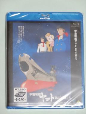 宇宙戦艦ヤマト新たなる旅立ちのBlu-ray