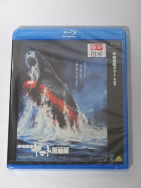 宇宙戦艦ヤマト完結編 Blu-ray