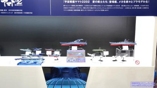 ワンフェス2018夏 バンダイ 宇宙戦艦ヤマト関連の展示