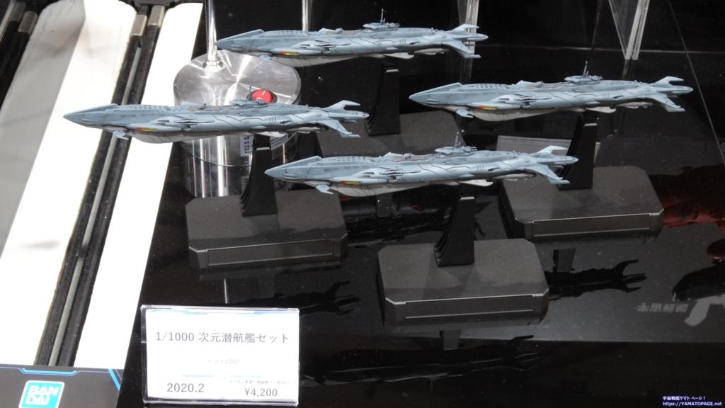 次元潜航艦4隻