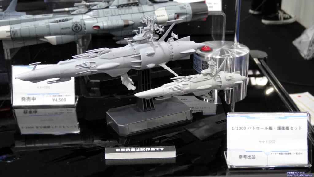 参考出品のパトロール艦・護衛艦セット