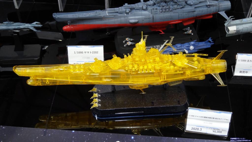 オレンジ色クリアパーツの宇宙戦艦ヤマト最終決戦仕様